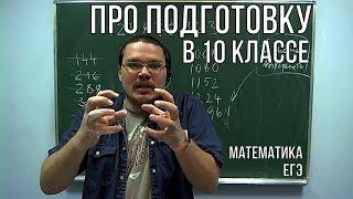 Про подготовку в 10 классе  | ЕГЭ. Математика | трушин ответит #035 | Борис Трушин !