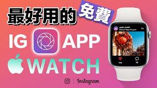 超好用的 Apple Watch IG App, 免費就很強大!