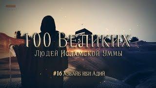 100 Великих Людей Исламской Уммы #16: Хубайб ибн Адий - жемчужина среди сподвижников