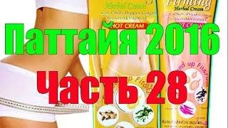 Паттайя. Тайская косметика. Тайские витамины,чаи, крема, бальзамы. Часть 28(, 2016-06-25T14:04:21.000Z)