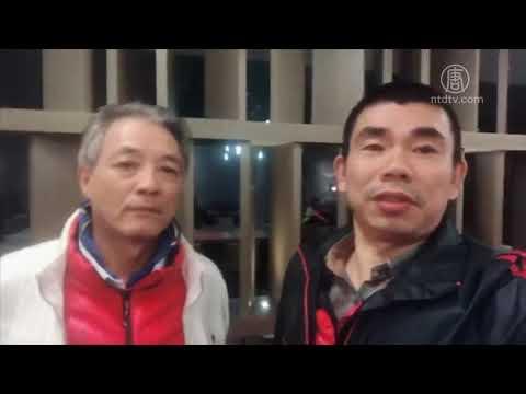 陆2名异议人士逃到台湾 声援退党抵制中共(大陆异议人_联合国难民)