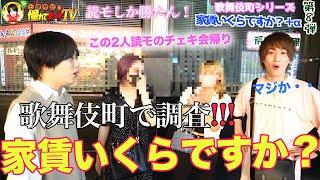 【歌舞伎町女子シリーズ第8弾】歌舞伎町男女に【家賃調査+α】家賃よりも当たり前に好きな担当に貢ぐ女の子が多かった
