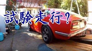 朝一 試走 ドライブ S30 240Z