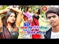 माजा लूट ले रे नतिया भुईया बिछाके खटिया (Pawan Parwana) Bhuyiya Bichhake Khatiya   Bhojpuri VideoNew