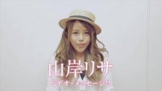 山岸リサ - SHE
