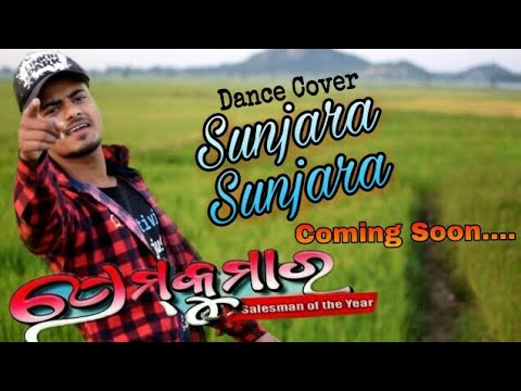 Sunjara Sunjara | Prem Kumar | Dance Cover |Coming Soon | Subscribe