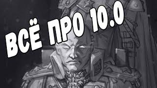 Аллоды Онлайн. Почти  вся информация про 10.0 на данный момент от продюсера проекта!