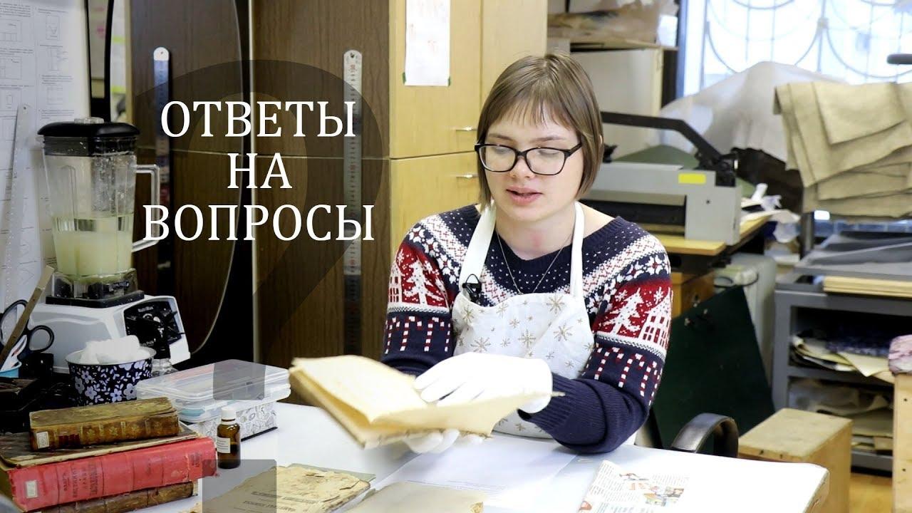 Всё, что вы хотели знать про древние книги. Анна Журавская