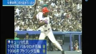 野球界 急増するキューバ人 セペダ グリエル