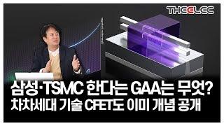 삼성·TSMC 한다는 GAA는 무엇? 차차세대 기술 C…