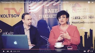 """""""Воссоединение семьи в США. Программа """"ВАШЕ ГРАЖДАНСТВО"""" с Изабеллой Майзель на Koltsov TV"""