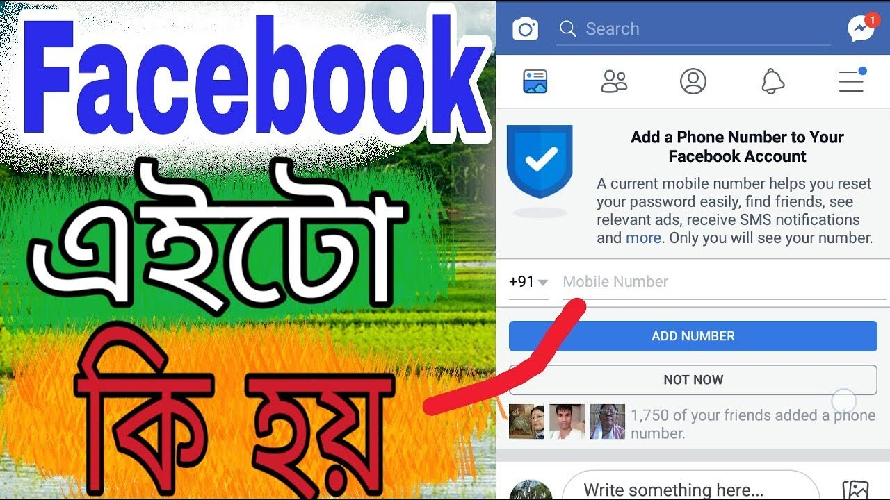 add phone number Facebook in Assamese