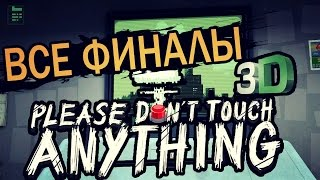 Please, Don't Touch Anything 3D ● ВСЕ КОНЦОВКИ \ ALL ENDINGS \ ВСЕ ФИНАЛЫ