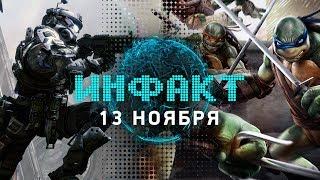 Инфакт от 13.11.2017 [игровые новости] — EA поглощает Respawn; Injustice 2, Vampyr, Hunt: Showdown…