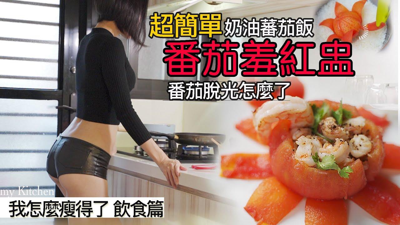 Tomato Recipe超簡單奶油蕃茄飯\番茄羞紅盅-番茄脫光怎麼了-減脂料理|地方媽媽A力的廚房|Whole Tomato Rice