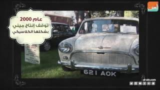 ميني.. تاريخ أول سيارة عملية في العالم