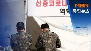 """""""군 부대가 더 위험""""…집단생활 탓에 우려 커져[MBN…"""