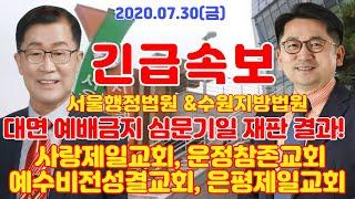 ■ LGs -TV : 서울행정법원 대면 예배금지 심문기…