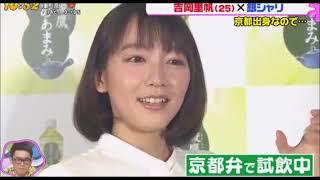 「綾鷹 茶葉のあまみ」CM出演中の吉岡里帆にインタビュー!