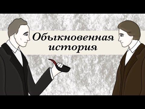 Краткое содержание «Обыкновенная история», Гончаров