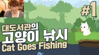 Cat Goes Fishing] Buzzbean Comic Game Play EP1 - I will get the biggest fish in this area!