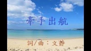 牽手出航 (LINE 道歌)