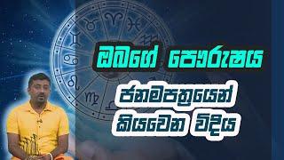 ඔබගේ පෞරුෂය ජනමපත්රයෙන් කියවෙන විදිය | Piyum Vila | 20 - 11 - 2020 | Siyatha TV Thumbnail