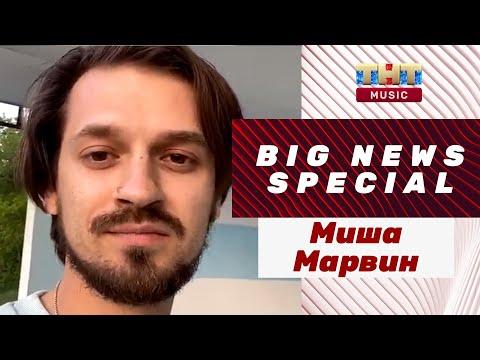 Миша Марвин: «Мы с Ханной вам ТАКОГО наснимали в Португалии!» | BIG NEWS SPECIAL