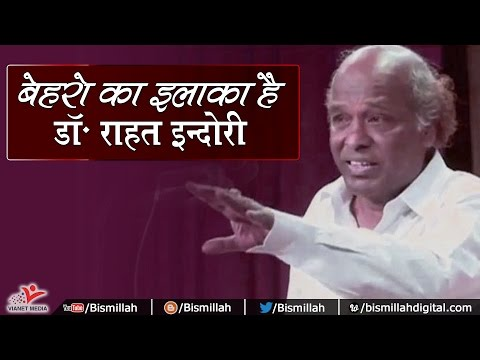 लाजवाब राहत इंदौरी  | Dr Rahat Indori Best Shayari | All India Mushaira 2017 |  Urdu Poetry