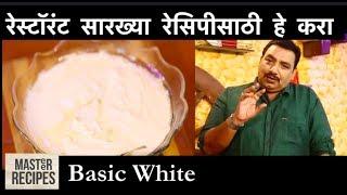 रेस्टॉरंट सारख्या रेसिपी साठी- बेसीक व्हाइट /ग्रेव्ही /Basic White for Restaurant Style Indian Gravy