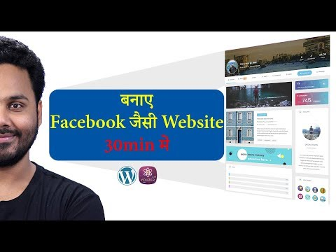 How To Create a Social Networking Site Using WordPress - 동영상
