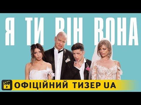 трейлер Я Ти Він Вона (2018) українською