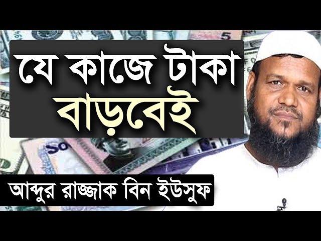 যে কাজ করলে টাকা বাড়বেই | আব্দুর রাজ্জাক বিন ইউসুফ | Taka Baranor upay | Abdur Razzak bin Yousuf