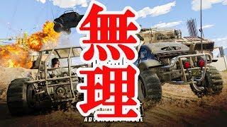 【4人実況】車で戦車に勝てんの?【GTAO】 thumbnail