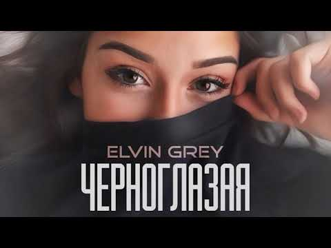 Elvin Grey-Чорноглазая