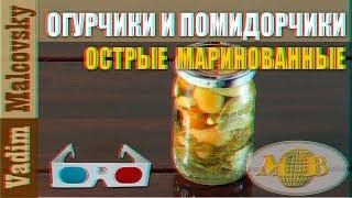 3D stereo red-cyan Закуска огурчики и помидорчики маринованные острые. Мальковский Вадим