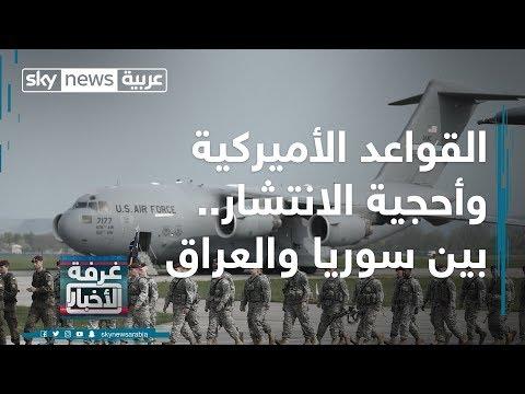 القواعد الأميركية وأحجية الانتشار.. بين سوريا والعراق  - نشر قبل 8 ساعة
