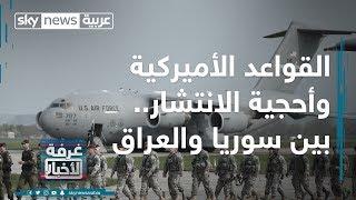 القواعد الأميركية وأحجية الانتشار.. بين سوريا والعراق