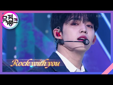 Rock with you - 세븐틴 (SEVENTEEN)  [뮤직뱅크/Music Bank]   KBS 211022 방송