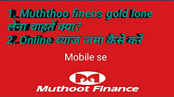 muthoot gold loan and online payment process [Hindi]