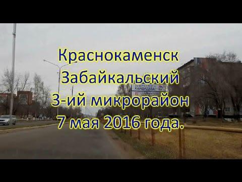 56. Краснокаменск, 3 мкр 07.05.2016 г.