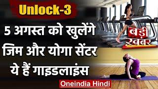 Unlock-3: 5 August को खुलेंगे Gym, Yoga centre, Health Ministry की Guideline | वनइंडिया हिंदी
