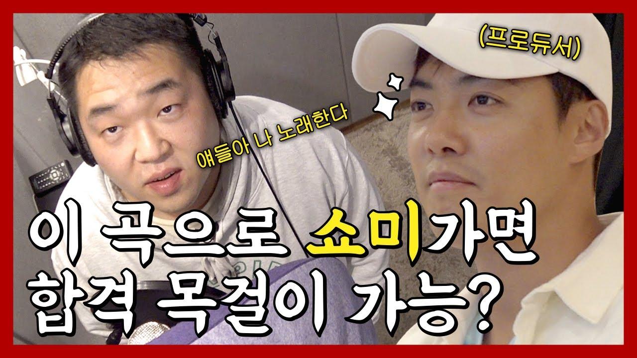 쇼미8 결승 나갔던 문상훈 이번엔 강남과 듀엣♡ I 강남대로 EP.15 I 강남 빠더너스 문상훈