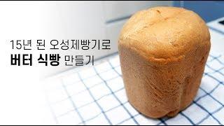★박력분 아니고 강력분(오타 수정)★15년 된 오성제빵…