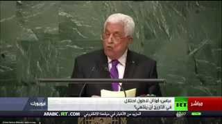 عباس: لا يمكننا الاستمرار بالاتفاقات مع إسرائيل وعليها تحمل مسؤولياتها كسلطة احتلال