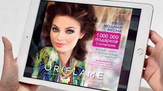 Как рекрутировать в Орифлейм через интернет - видео-урок №1 - Vk