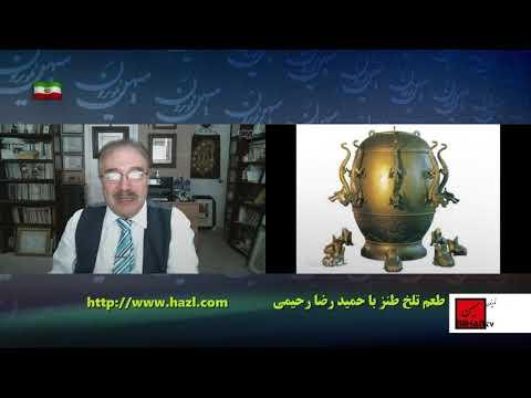 طعم تلخ طنزبرنامه طنز سیاسی ازحمیدرضا رحیمی برنامه 123