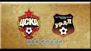 Футбол.РФПЛ. 26-й тур.ЦСКА Урал 3:0.Все голы матча.
