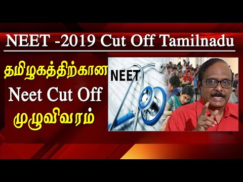 Neet 2019 cut off for tamilnadu will be higher this year tamil tamilnadu news   Experts says that the performance of Tamilnadu students in the Neet 2019 is far better from the last year which will result in the increase of cut off mark for Tamilnadu this year here is our interview with Neet activist and expert doctor Rabindranath on cutoff details   for tamil news today news in tamil tamil news live latest tamil news tamil #tamilnewslive sun tv news sun news live sun news   Please Subscribe to red pix 24x7 https://goo.gl/bzRyDm  #tamilnewslive sun tv news sun news live sun news