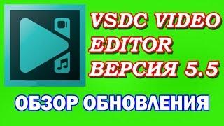 VSDC VIDEO EDITOR ВЕРСИЯ 5.5 ОБЗОР НОВОЙ ВЕРСИИ